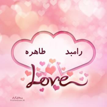 عکس پروفایل اسم دونفره رامبد و طاهره طرح قلب