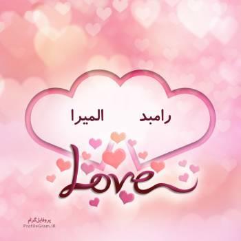 عکس پروفایل اسم دونفره رامبد و المیرا طرح قلب