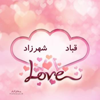 عکس پروفایل اسم دونفره قباد و شهرزاد طرح قلب