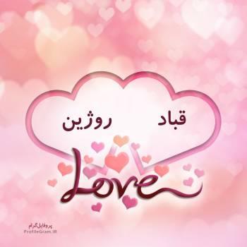 عکس پروفایل اسم دونفره قباد و روژین طرح قلب