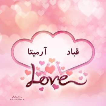 عکس پروفایل اسم دونفره قباد و آرمیتا طرح قلب