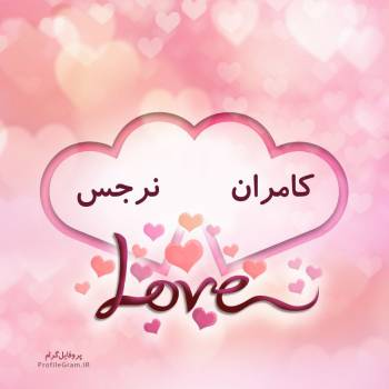 عکس پروفایل اسم دونفره کامران و نرجس طرح قلب