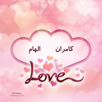عکس پروفایل اسم دونفره کامران و الهام طرح قلب