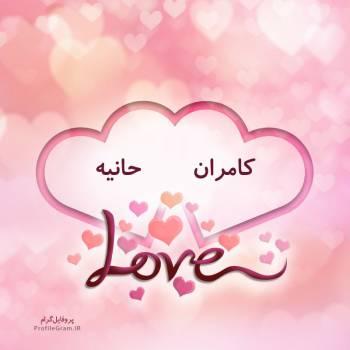 عکس پروفایل اسم دونفره کامران و حانیه طرح قلب