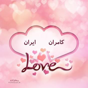 عکس پروفایل اسم دونفره کامران و ایران طرح قلب