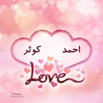 عکس پروفایل اسم دونفره احمد و کوثر طرح قلب