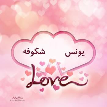 عکس پروفایل اسم دونفره یونس و شکوفه طرح قلب