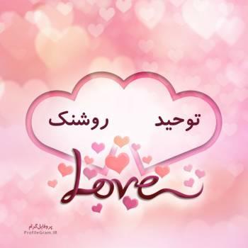 عکس پروفایل اسم دونفره توحید و روشنک طرح قلب