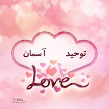 عکس پروفایل اسم دونفره توحید و آسمان طرح قلب