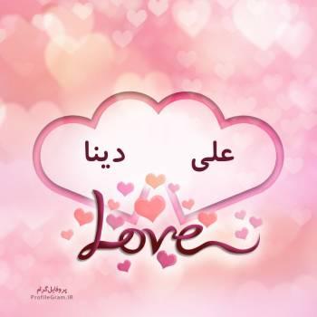 عکس پروفایل اسم دونفره علی و دینا طرح قلب
