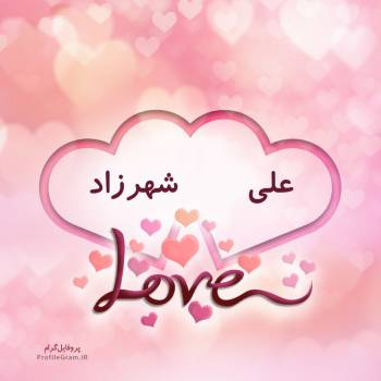 عکس پروفایل اسم دونفره علی و شهرزاد طرح قلب