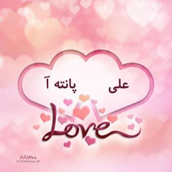 عکس پروفایل اسم دونفره علی و پانته آ طرح قلب