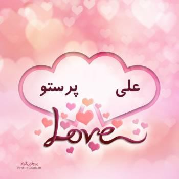 عکس پروفایل اسم دونفره علی و پرستو طرح قلب