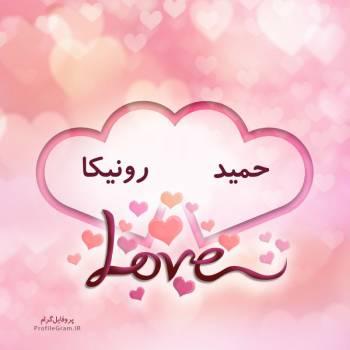 عکس پروفایل اسم دونفره حمید و رونیکا طرح قلب