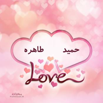 عکس پروفایل اسم دونفره حمید و طاهره طرح قلب