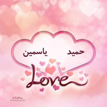 عکس پروفایل اسم دونفره حمید و یاسمین طرح قلب
