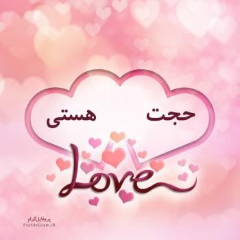 عکس پروفایل اسم دونفره حجت و هستی طرح قلب