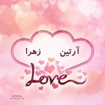 عکس پروفایل اسم دونفره آرتین و زهرا طرح قلب