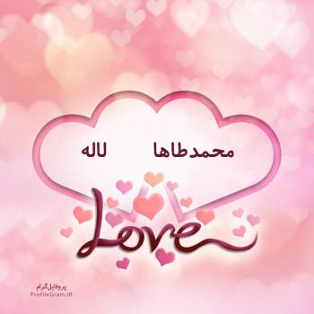 عکس پروفایل اسم دونفره محمدطاها و لاله طرح قلب