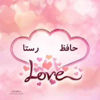 عکس پروفایل اسم دونفره حافظ و رستا طرح قلب