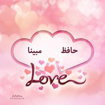 عکس پروفایل اسم دونفره حافظ و مبینا طرح قلب