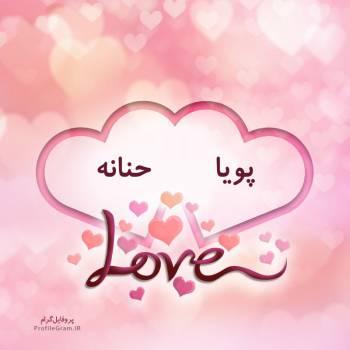عکس پروفایل اسم دونفره پویا و حنانه طرح قلب