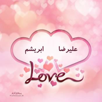 عکس پروفایل اسم دونفره علیرضا و ابریشم طرح قلب