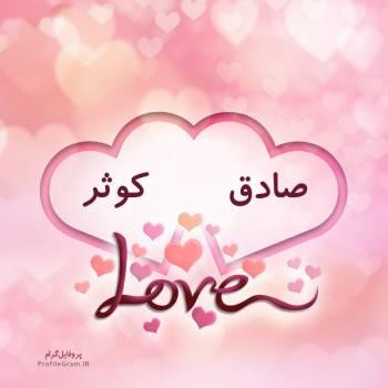 عکس پروفایل اسم دونفره صادق و کوثر طرح قلب
