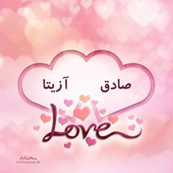 عکس پروفایل اسم دونفره صادق و آزیتا طرح قلب