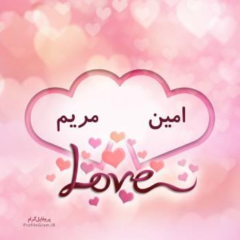 عکس پروفایل اسم دونفره امین و مریم طرح قلب