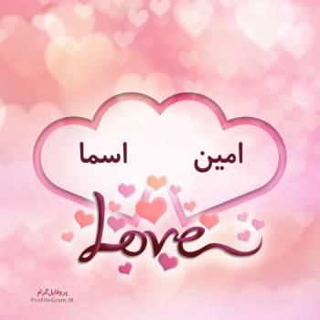 عکس پروفایل اسم دونفره امین و اسما طرح قلب