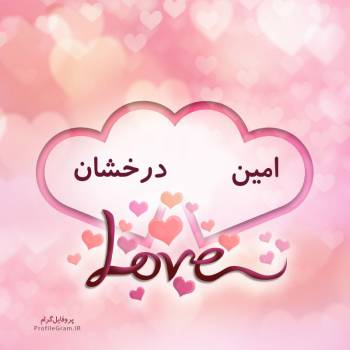 عکس پروفایل اسم دونفره امین و درخشان طرح قلب