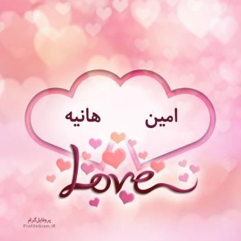 عکس پروفایل اسم دونفره امین و هانیه طرح قلب