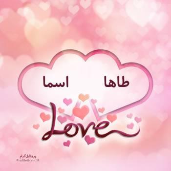 عکس پروفایل اسم دونفره طاها و اسما طرح قلب