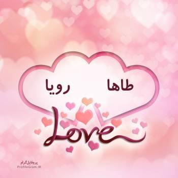 عکس پروفایل اسم دونفره طاها و رویا طرح قلب