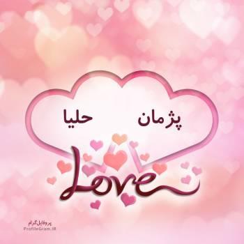 عکس پروفایل اسم دونفره پژمان و حلیا طرح قلب