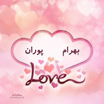 عکس پروفایل اسم دونفره بهرام و پوران طرح قلب