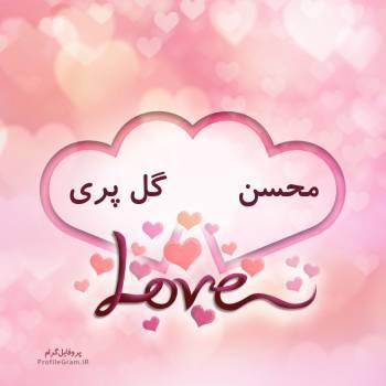 عکس پروفایل اسم دونفره محسن و گل پری طرح قلب