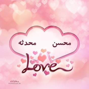 عکس پروفایل اسم دونفره محسن و محدثه طرح قلب