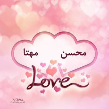 عکس پروفایل اسم دونفره محسن و مهتا طرح قلب