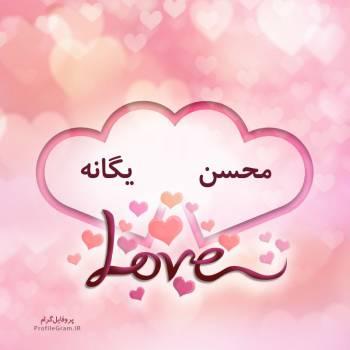 عکس پروفایل اسم دونفره محسن و یگانه طرح قلب