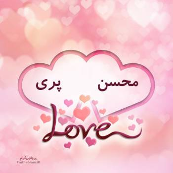 عکس پروفایل اسم دونفره محسن و پری طرح قلب