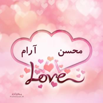 عکس پروفایل اسم دونفره محسن و آرام طرح قلب