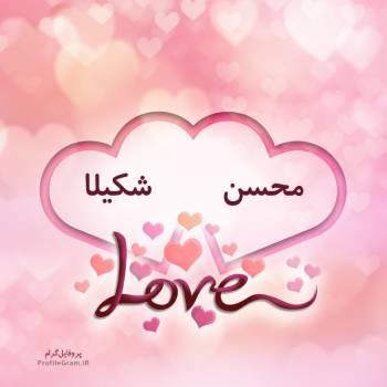 عکس پروفایل اسم دونفره محسن و شکیلا طرح قلب