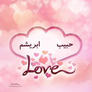 عکس پروفایل اسم دونفره حبیب و ابریشم طرح قلب
