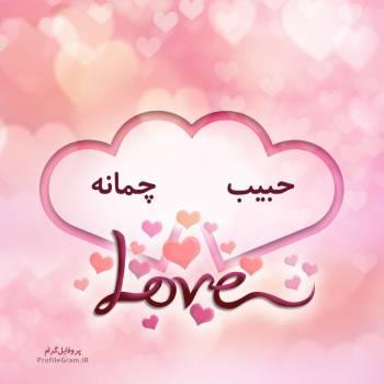 عکس پروفایل اسم دونفره حبیب و چمانه طرح قلب