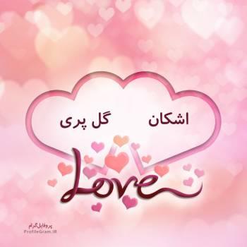 عکس پروفایل اسم دونفره اشکان و گل پری طرح قلب