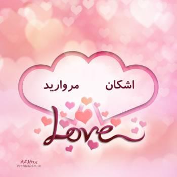عکس پروفایل اسم دونفره اشکان و مروارید طرح قلب
