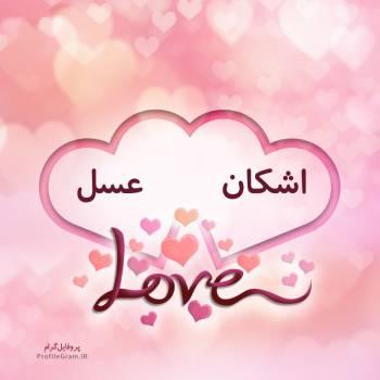عکس پروفایل اسم دونفره اشکان و عسل طرح قلب