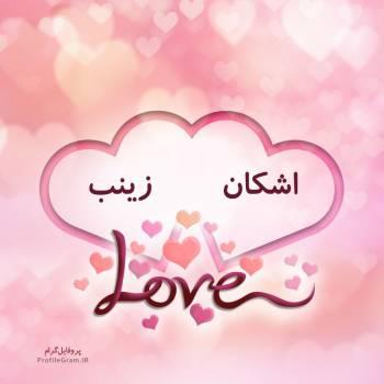 عکس پروفایل اسم دونفره اشکان و زینب طرح قلب
